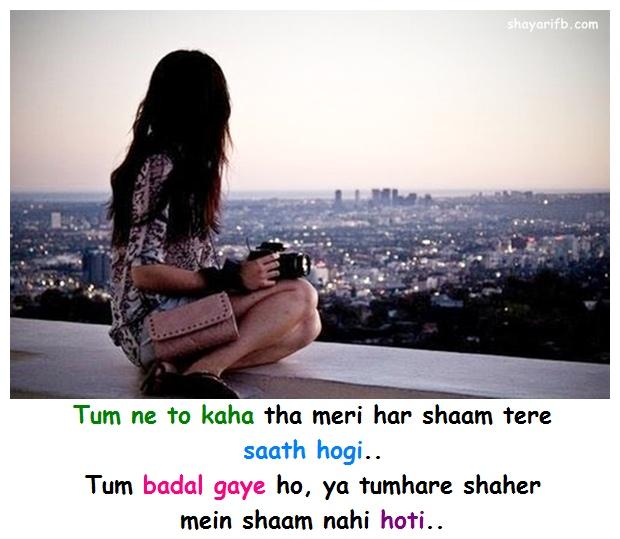 Bewafa shayari Broken hearts Sad shayari Tum ne to kaha tha meri har shaam tere saath hogi.. Tum badal gaye ho, ya tumhare shaher mein shaam nahi hoti..