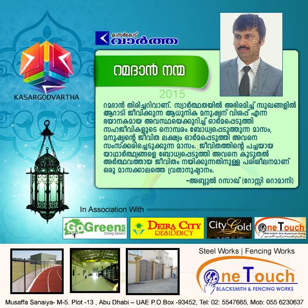 Kasaragod, Kerala,  Ramadan  Message 2105,  Abdul  Razak  Rossi  Romani,  Ramadan Nanma 2015