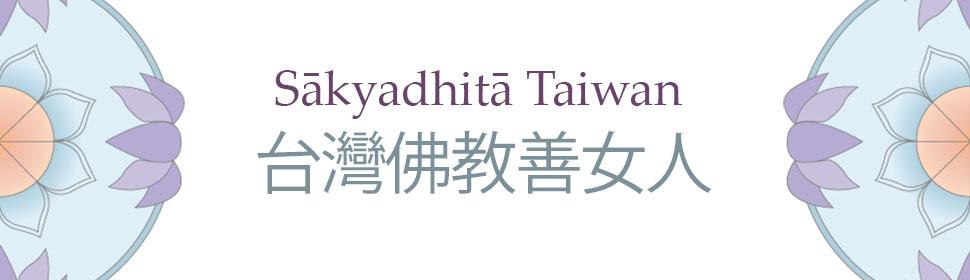 Sakyadhita Taiwan 台灣佛教善女人