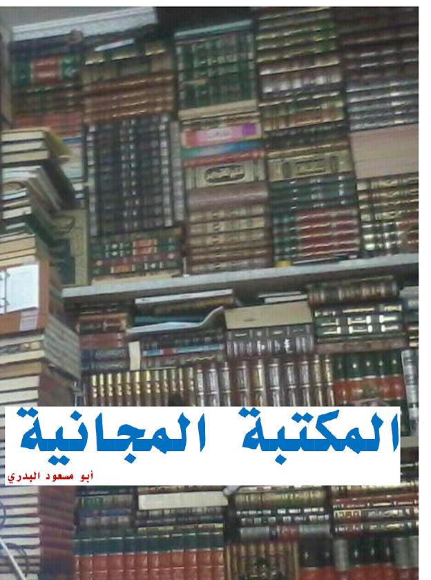المكتبة المجانية