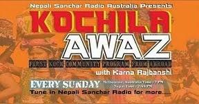 Kochila Awaz Karna Rajbanshir Sange