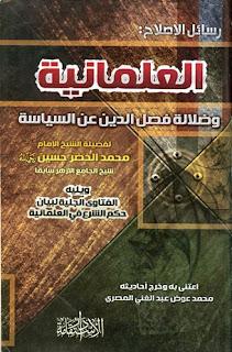 العلمانية وضلالة فصل الدين عن السياسة - محمد الخضر حسين