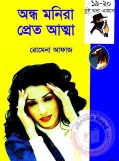 Dosshu Bonhur Series by Romena Afaz (Part - 19, 20)