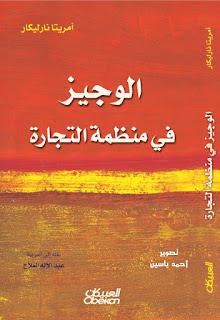 حمل كتاب الوجيز في منظمة التجارة - أمريتا نارليكار