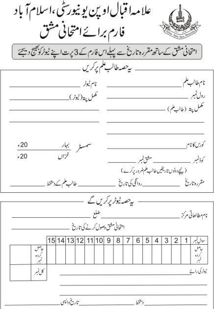 allama iqbal open university  aiou assignment form