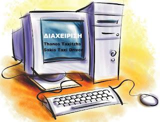 Κάντε κλικ, για να δείτε πληροφορίες για την διαχείριση και την σελίδα μας.