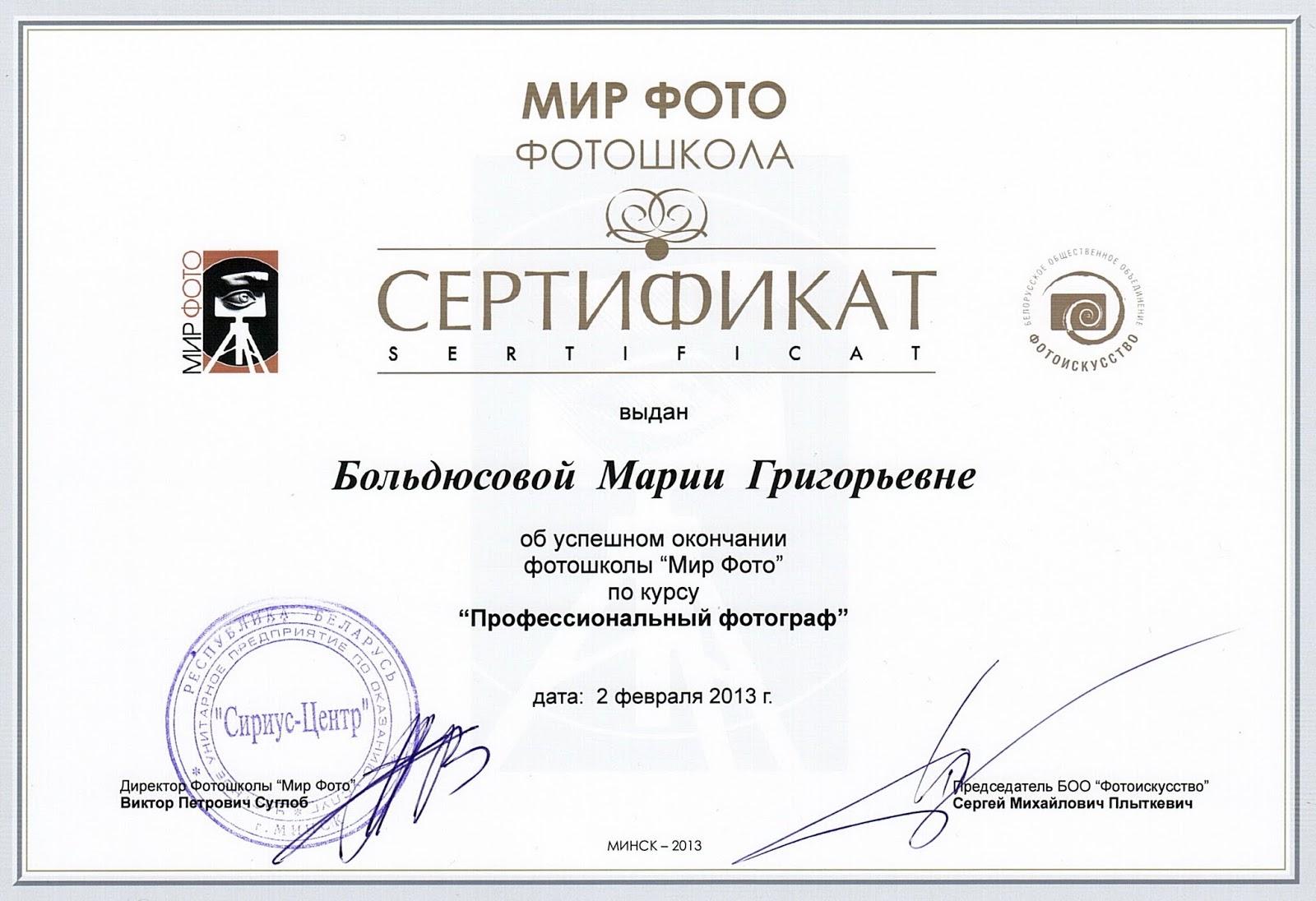 сертификат школы фотографии