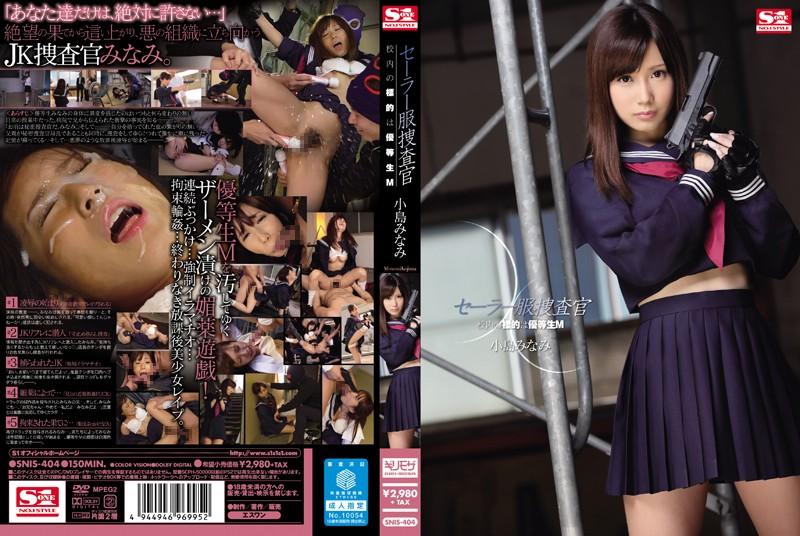 [SNIS-404] – Kojima Minami