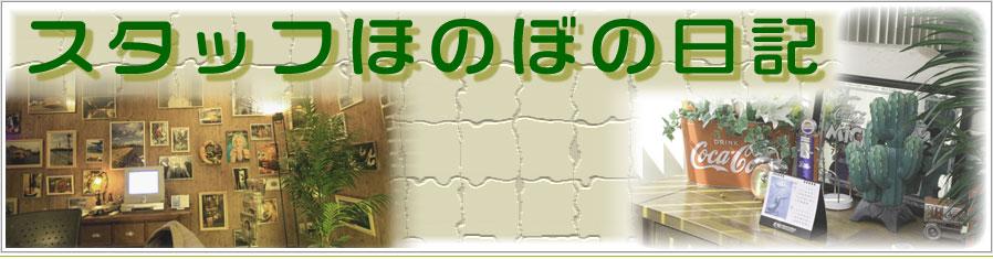 株式会社アートバリエトップ スタッフほのぼの日記
