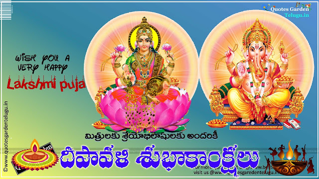 Happy Lakshmi Puja Deepavali 2015 Greetings Quotations sms Wallpapers in telugu