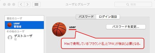 Mac ユーザとグループ