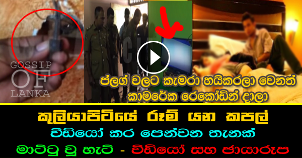 Hidden camera caught in Kuliyapitiya guest house