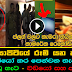 Hiru CIA - Hidden camera caught in Kuliyapitiya guest house