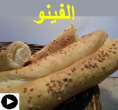 فيديو الفينو بالسمسم على طريقتنا الخاصة