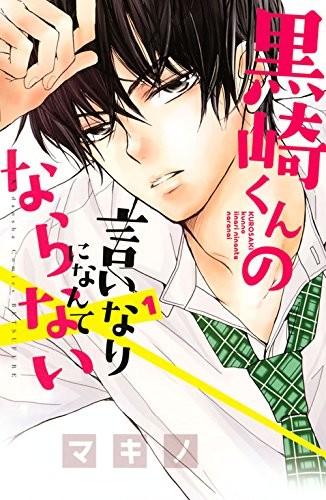 mangá 'Kurosaki kun no iinari nante iranai' da autora Makino