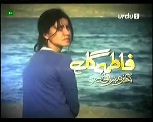 Fatma GUL [Aakhir Mera Kasour Kia] – Episode 180 – 5th June 2013
