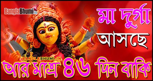 Maa Durga Asche 46 Din Baki - Maa Durga Asche Photo in Bangla