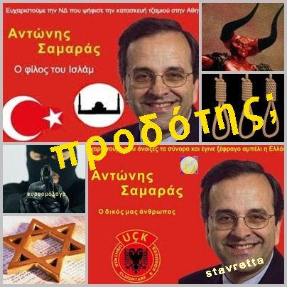 Αντώνης Σαμαράς: Ο ΜΕΓΙΣΤΟΣ ΤΩΝ ΠΡΟΔΟΤΩΝ.  ΑΝΘΕΛΛΗΝ