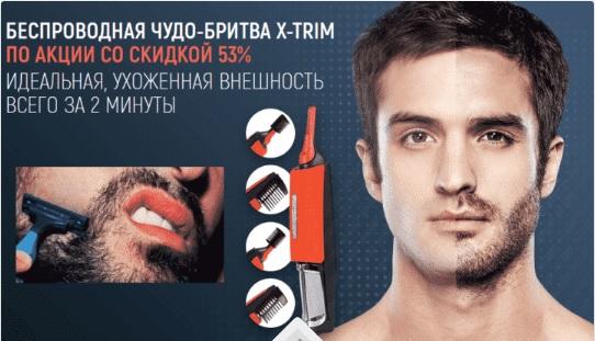Чудо-бритва X-TRIM