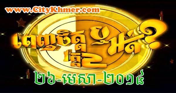 MyTV Penh Chet Ort 26-04-2014