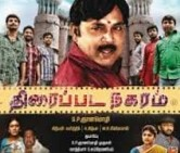 Thiraipada Nagaram 2015 Tamil Movie Watch Online