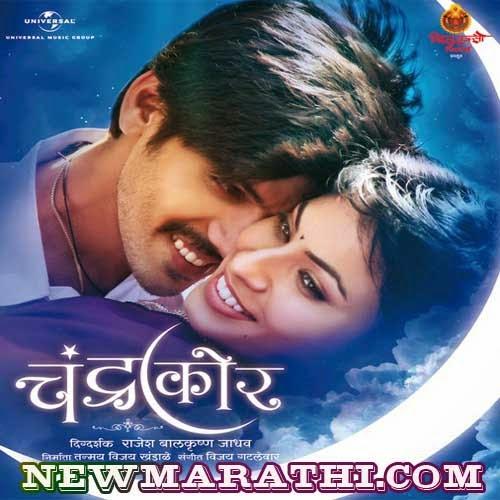 Chandrakor Marathi Album Songs Download