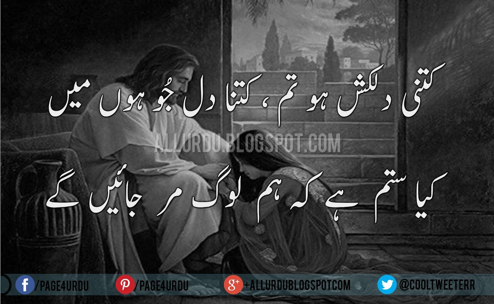 New Sad Urdu Hindi Poetry   2 Line Poetry   Two Line Poetry: 12 Jon ...