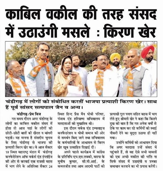 चंडीगढ़ में लोगों को संबोधित करतीं भाजपा प्रत्याशी किरण खेर। साथ में हैं पूर्व सांसद सत्य पाल जैन व अन्य।