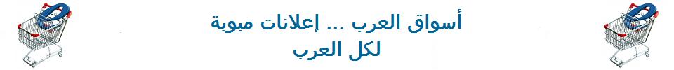 أسواق العرب