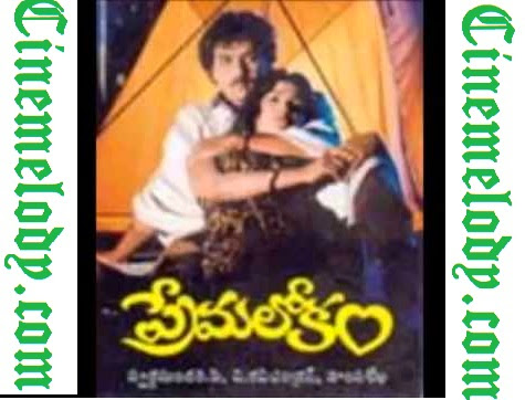 Prema Lokam Telugu Mp3 Songs Free  Download  1987
