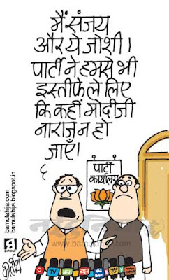 sanjay joshi cartoon, narendra modi cartoon, bjp cartoon, indian political cartoon