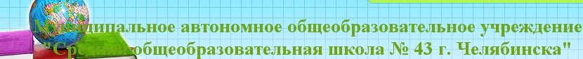 """Официальный сайт МАОУ """"СОШ № 43 г.Челябинска"""""""