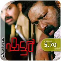 Shutter: Chithravishesham Rating [5.70]