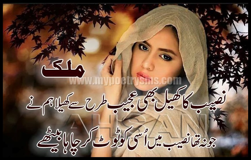 Top 50 & Best Sad Romantic Poetry SMS, In Urdu Wallpapers For Facebook ...