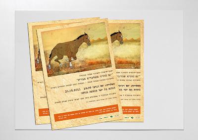 הזמנה לתערוכת ציורים למען הגנה על סוסים וחמורים