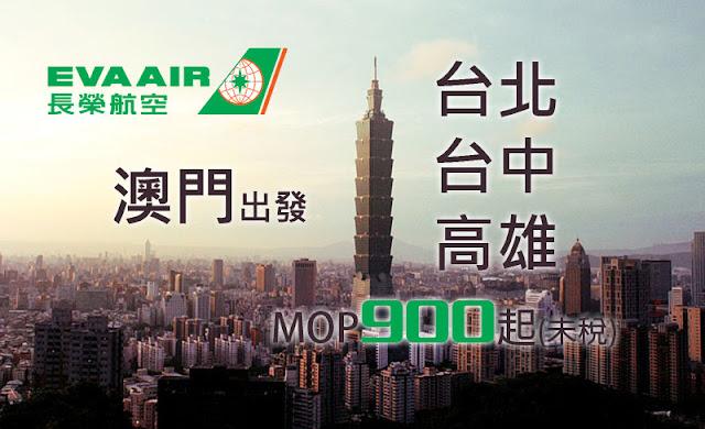 長榮 20週年開航優惠, 澳門飛台北、台中、高雄 MOP900起,明年1月前出發。