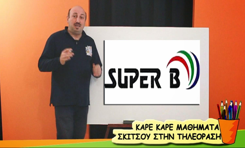 SUPER B τηλεοπτικός Σταθμός Πάτρα (