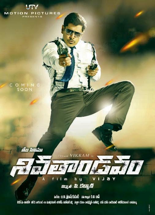 shiva thaandavam telugu movie posters urs sridharkatta09