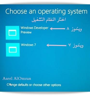 Windows 8 Aseel AlOmran3 كل ما يخص نظام ويندوز Windows 8 ( تحميل وتثبيت ، مراجعة بالصور والفيديو ، مصادر )