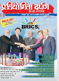 Pratiyogita Darpan PDF free