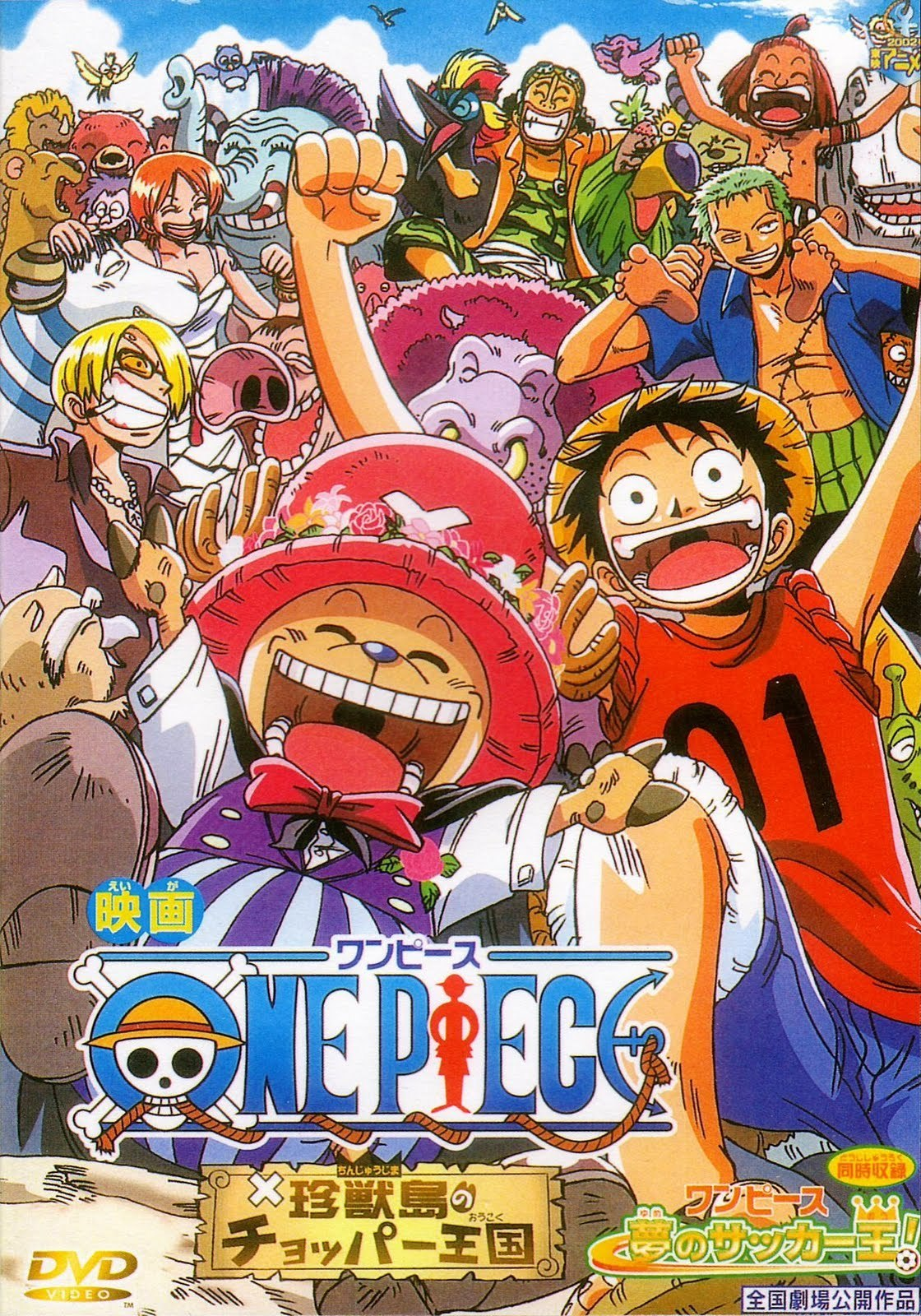 One Piece: La isla de los extraños monstruos: El reino de Chopper