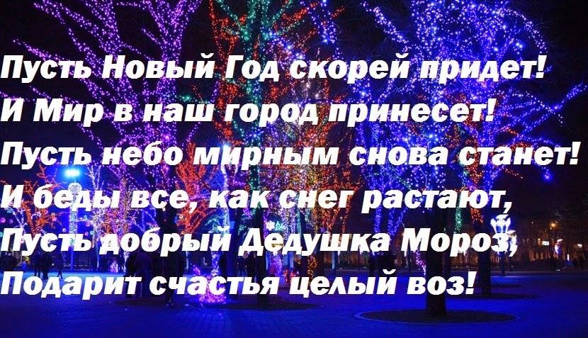 Желаю Мир Донецку