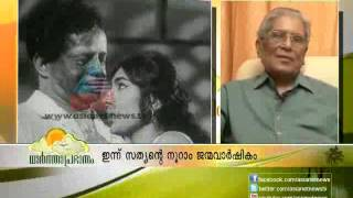 on his 100th Birthday | Malayalam TV Show - TV Serials and other Shows