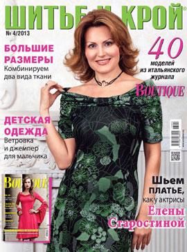 Скачать Журнал Шитье и Крой №4 (апрель 2013)