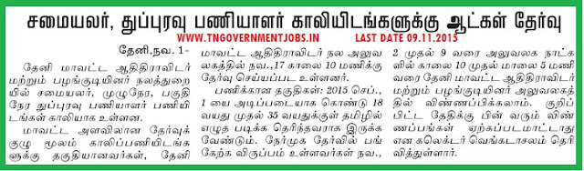 Applications are invited for Sanitary Worker and Cook Posts in Adi Dravidar and Tribal Welfare Department Theni District Administration