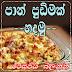 Make Bread Pudding Sri Lanka Food Style - Recipe
