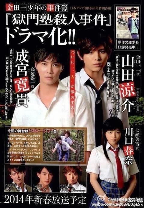 free, movie, download 2014, ryemovies, ganool, film kindaichi-shonen-no-jikenbo-gokumonjuku-satsujin-jiken-2014