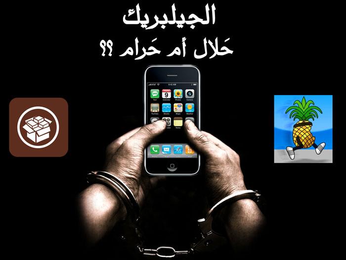 هل الجلبريك والكراك حلال أو حرام