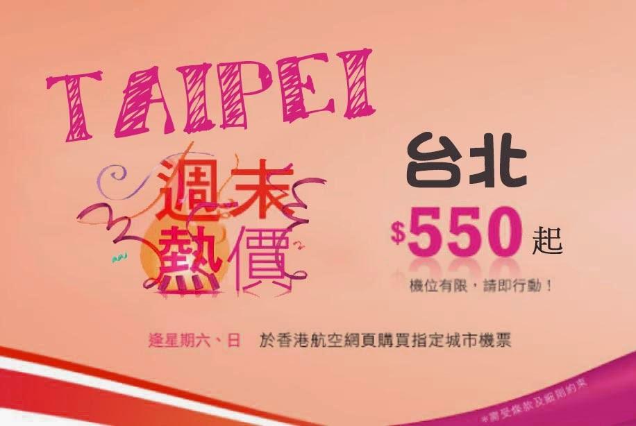 香港航空 【$550】 台北 無限激活價,來回連稅$841,4月出發。