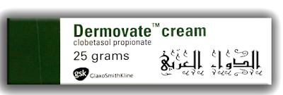 كل شيء عن كريم ديرموفيت (كورتيزون موضعي) Dermovate Cream